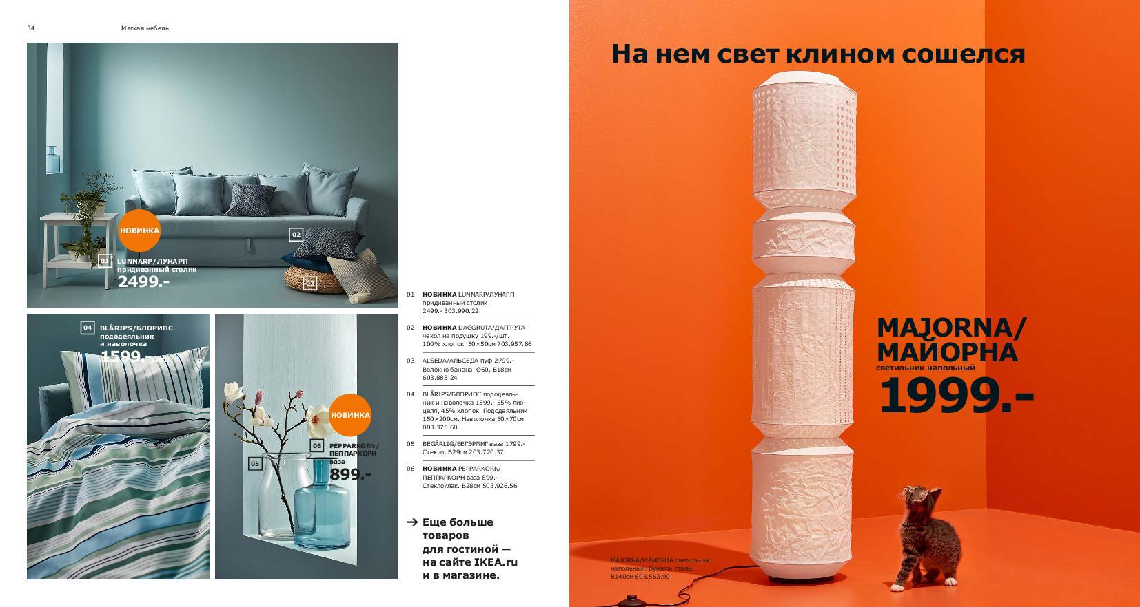 IKEA_catalogue_2019-18