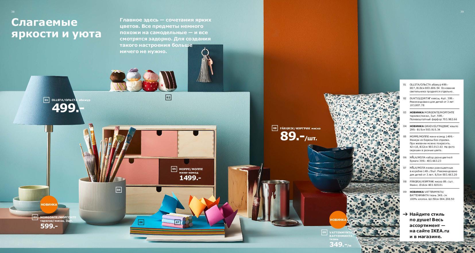 IKEA_catalogue_2019-20