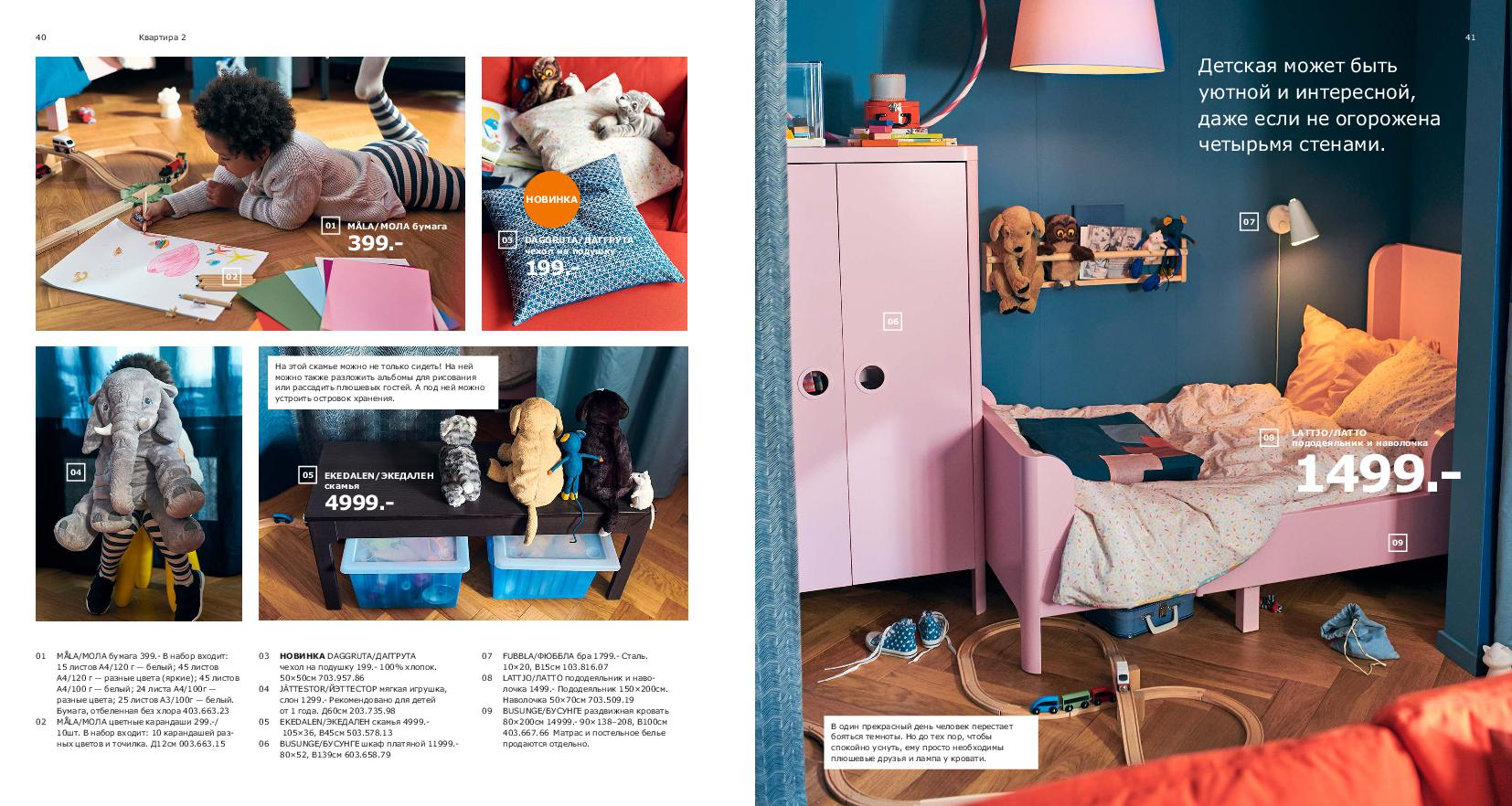 IKEA_catalogue_2019-21