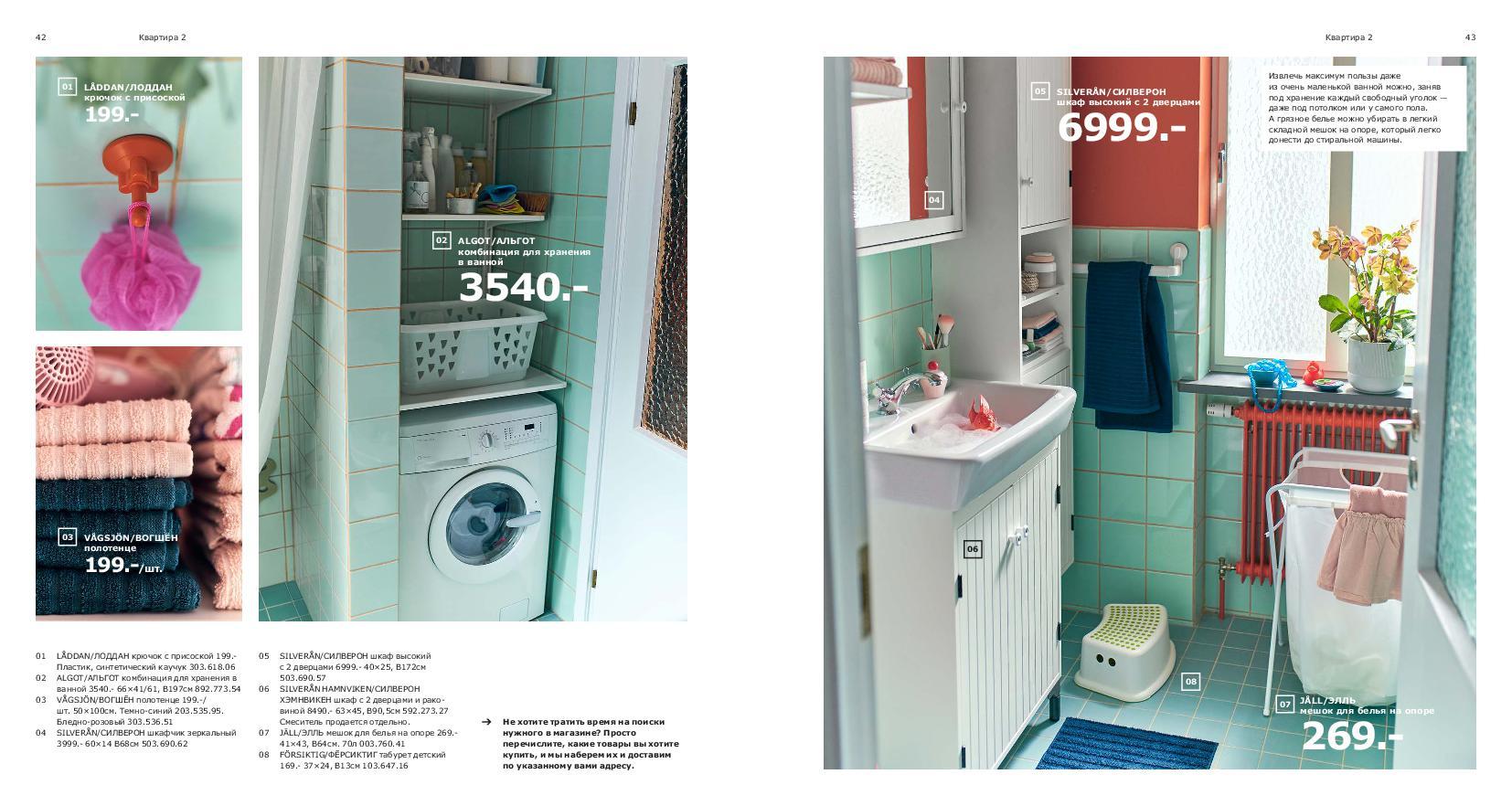 IKEA_catalogue_2019-22