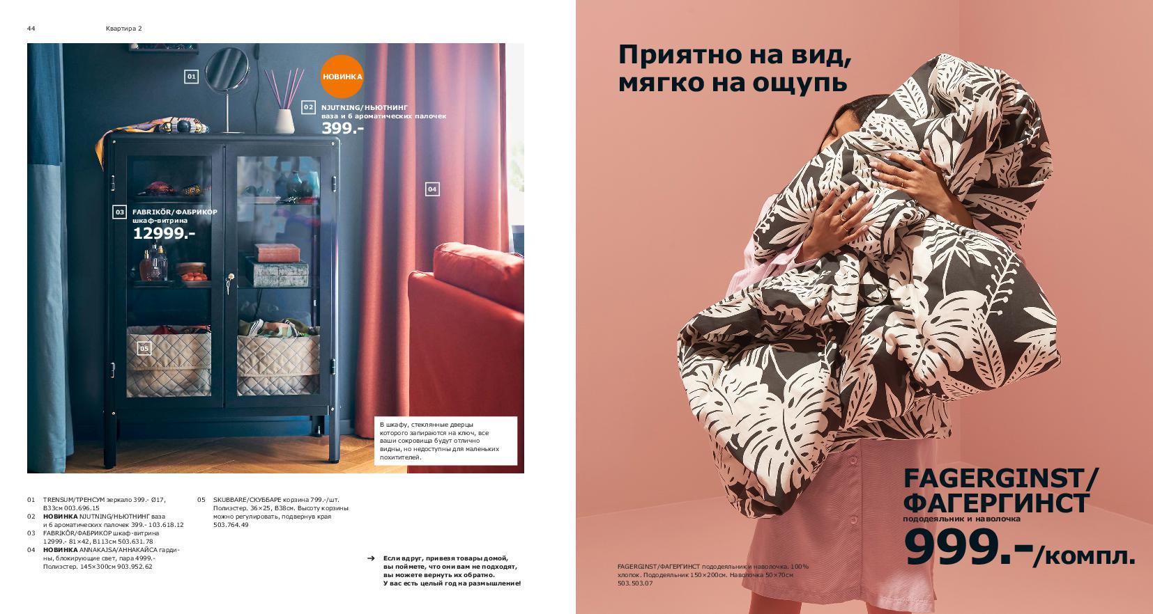 IKEA_catalogue_2019-23