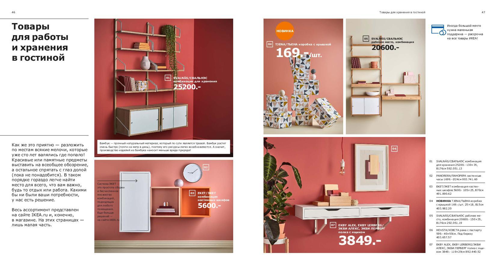 IKEA_catalogue_2019-24