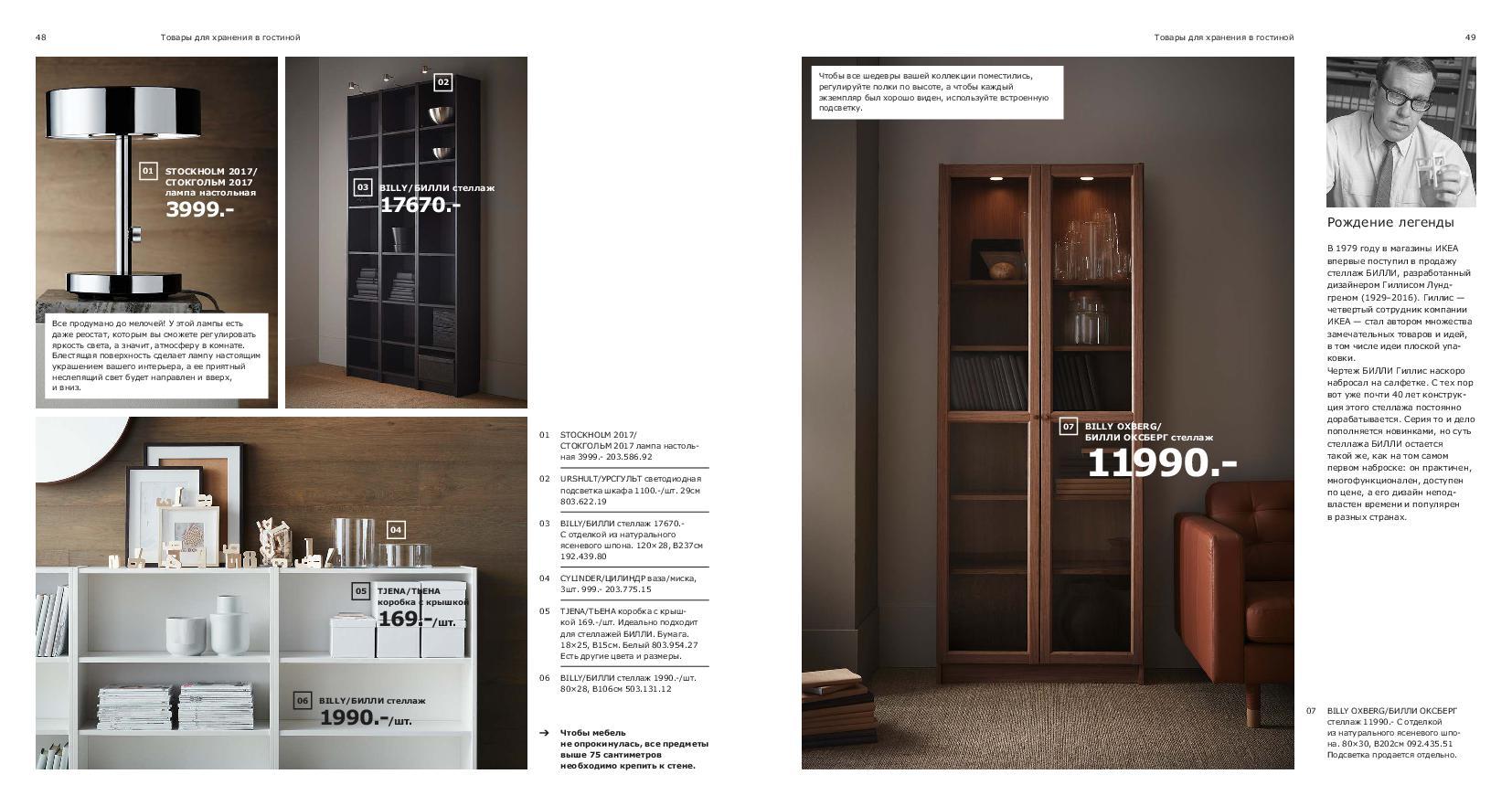 IKEA_catalogue_2019-25