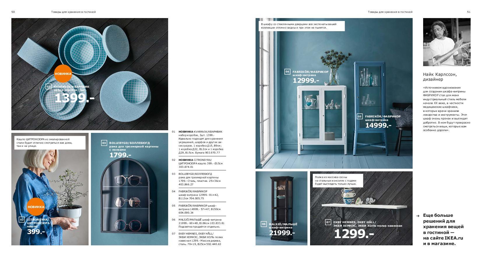 IKEA_catalogue_2019-26