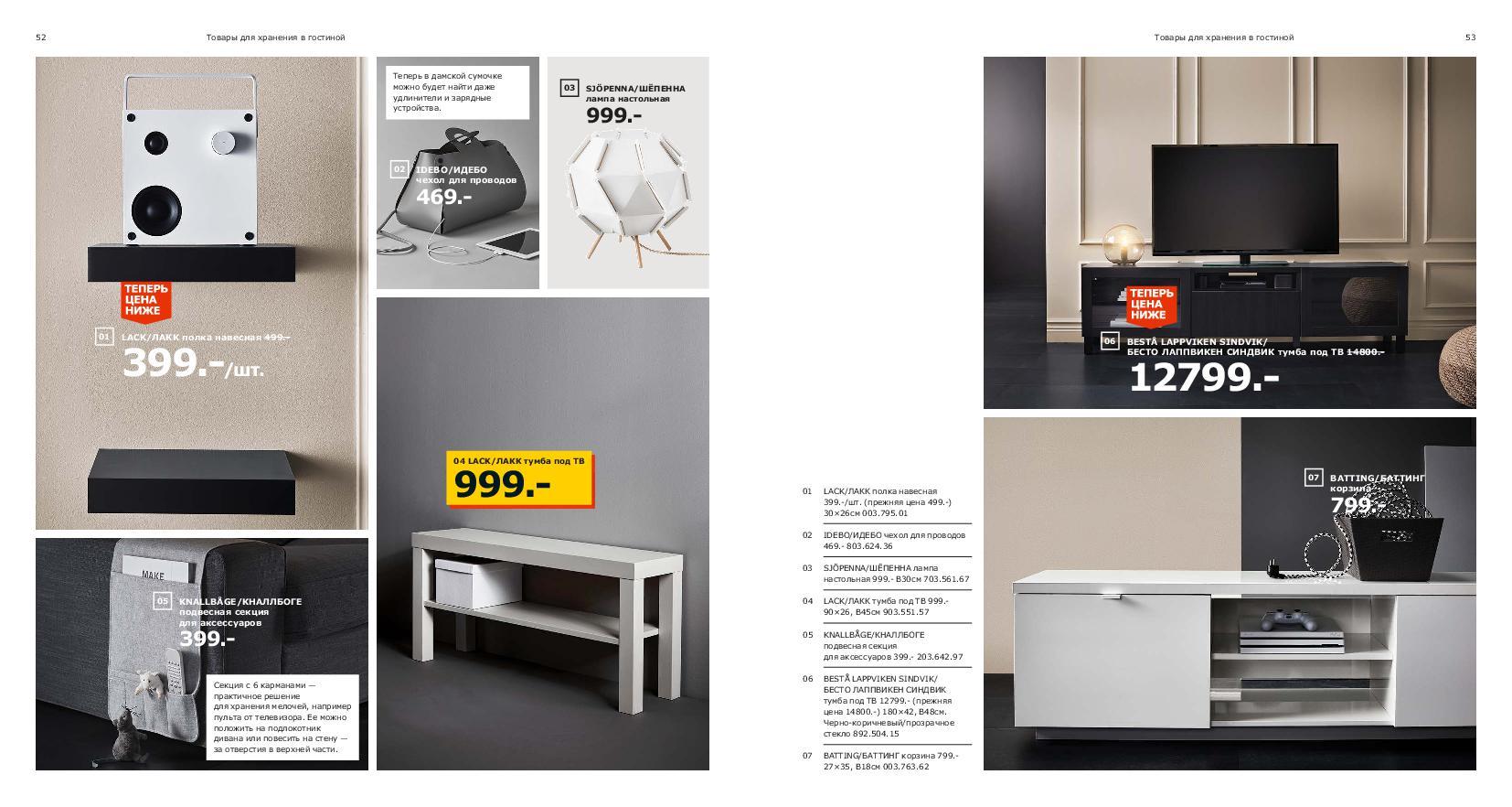 IKEA_catalogue_2019-27
