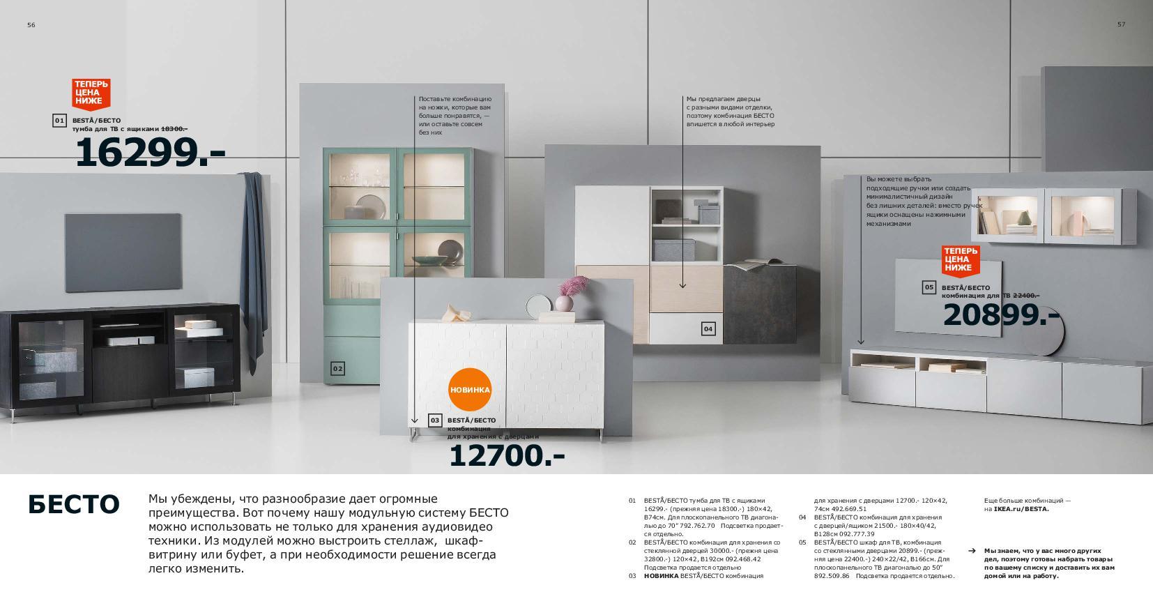 IKEA_catalogue_2019-29