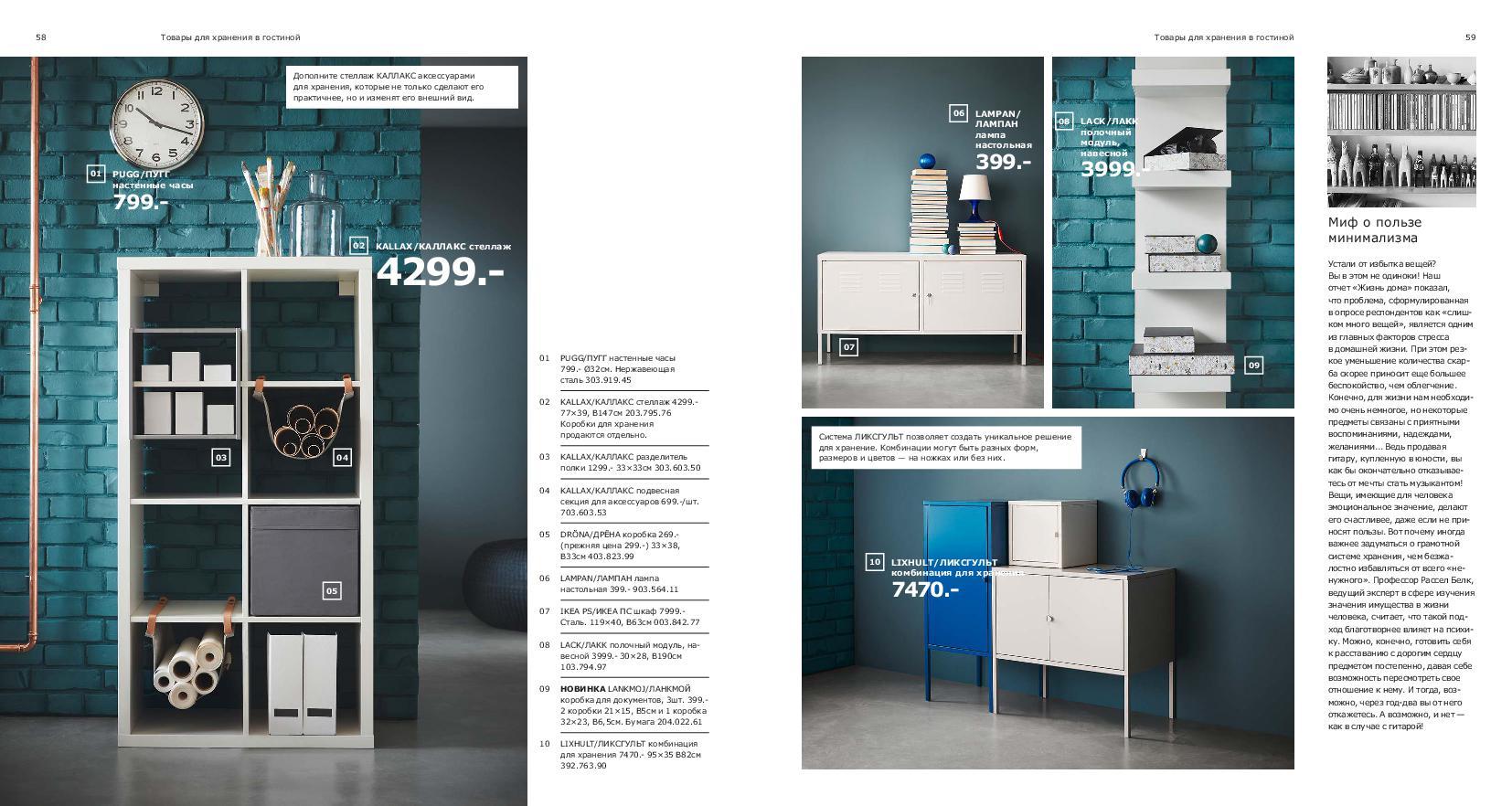 IKEA_catalogue_2019-30