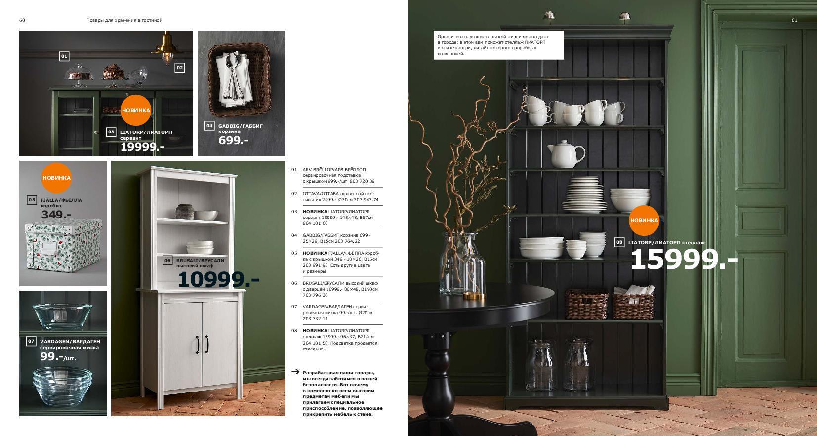 IKEA_catalogue_2019-31