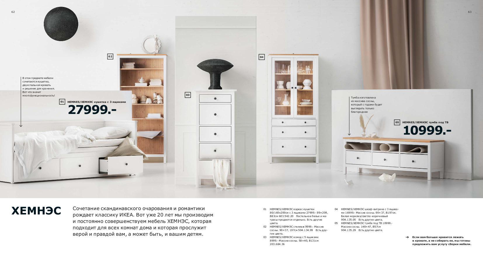 IKEA_catalogue_2019-32