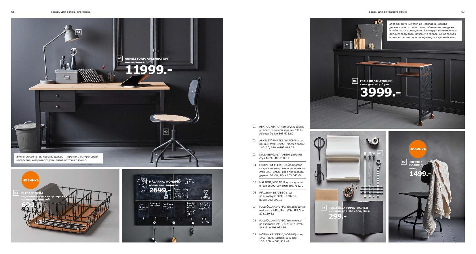 IKEA_catalogue_2019-34