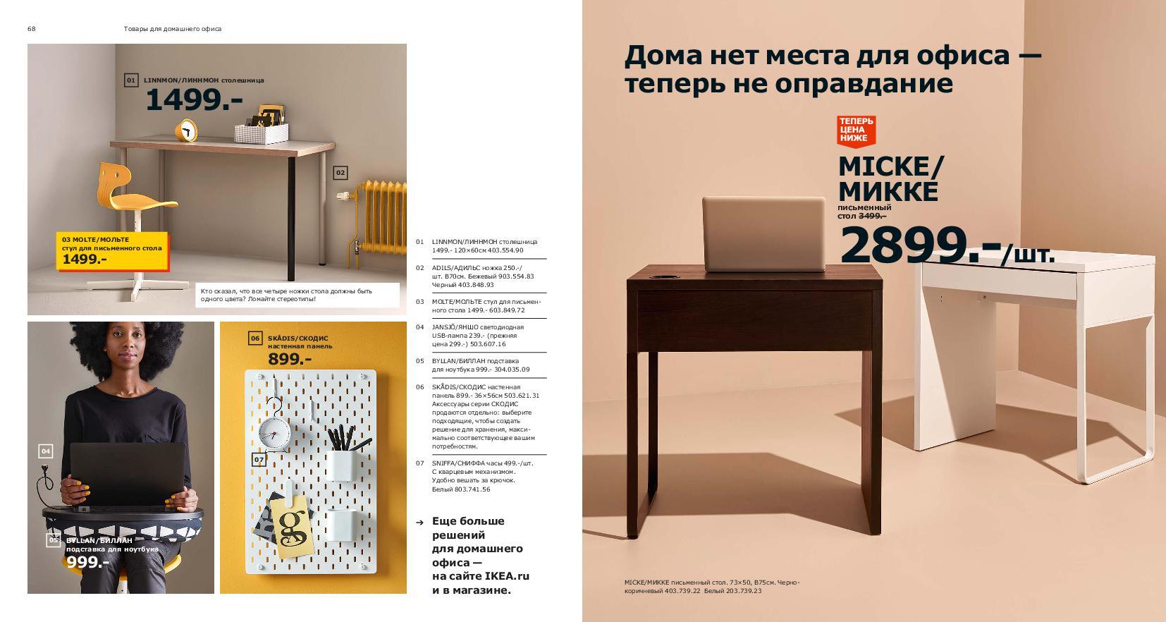 IKEA_catalogue_2019-35
