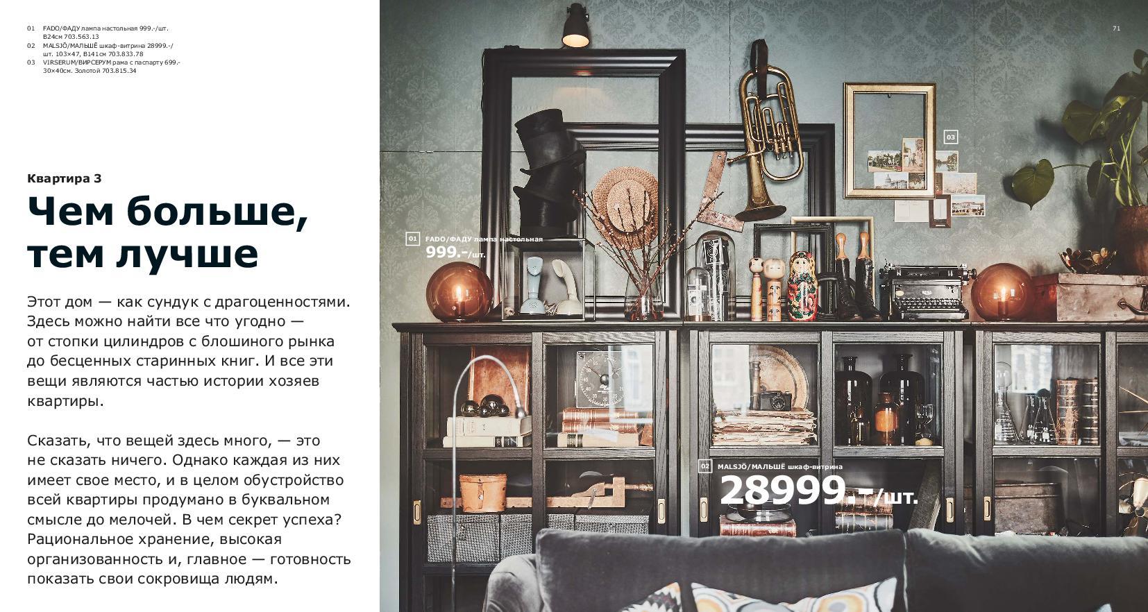 IKEA_catalogue_2019-36