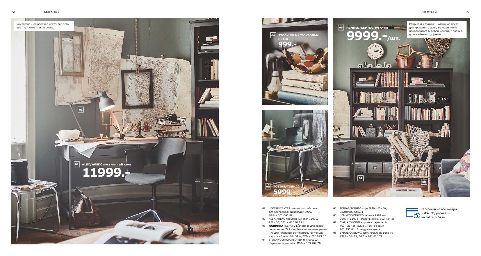 IKEA_catalogue_2019-37