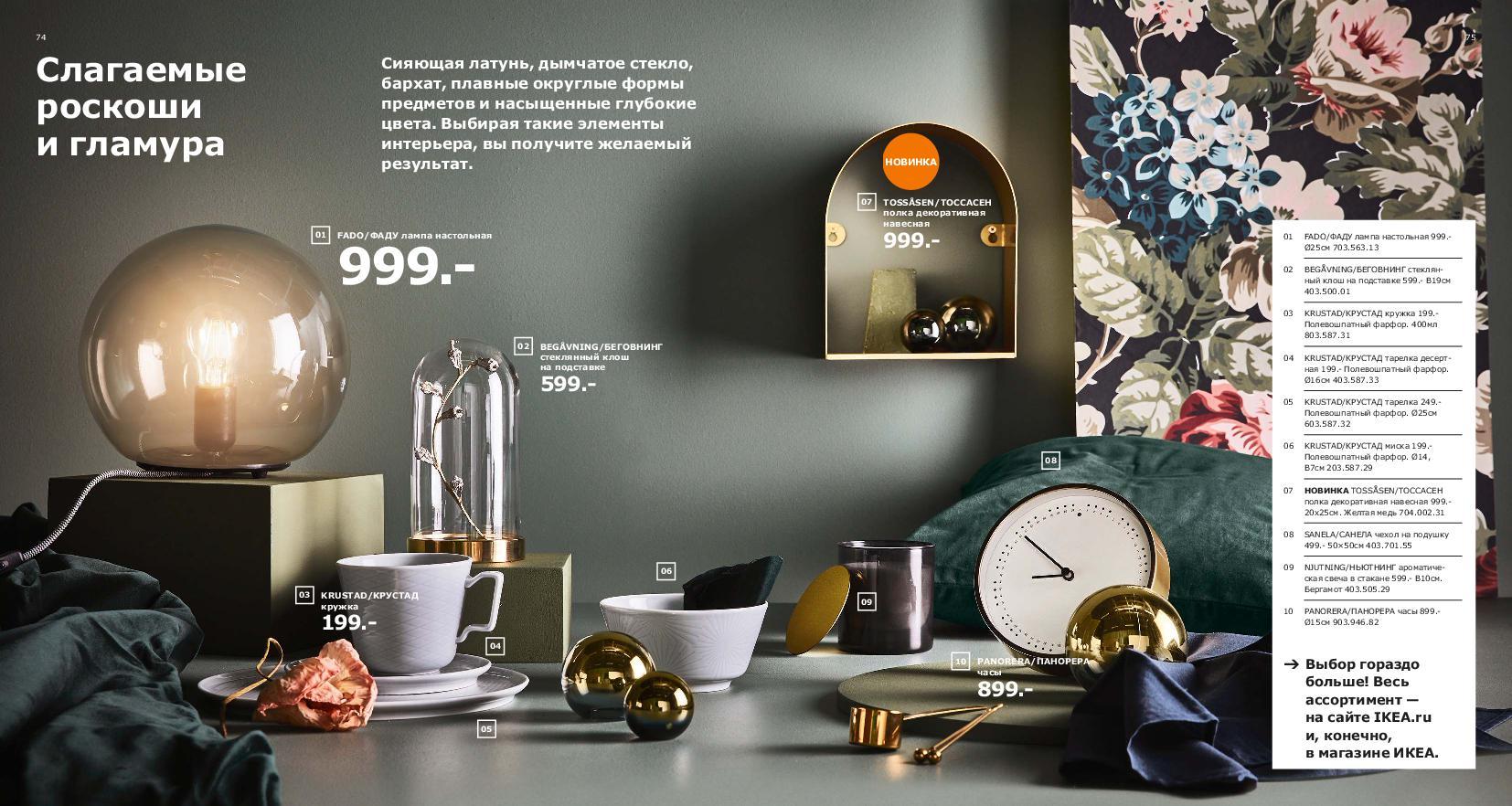 IKEA_catalogue_2019-38