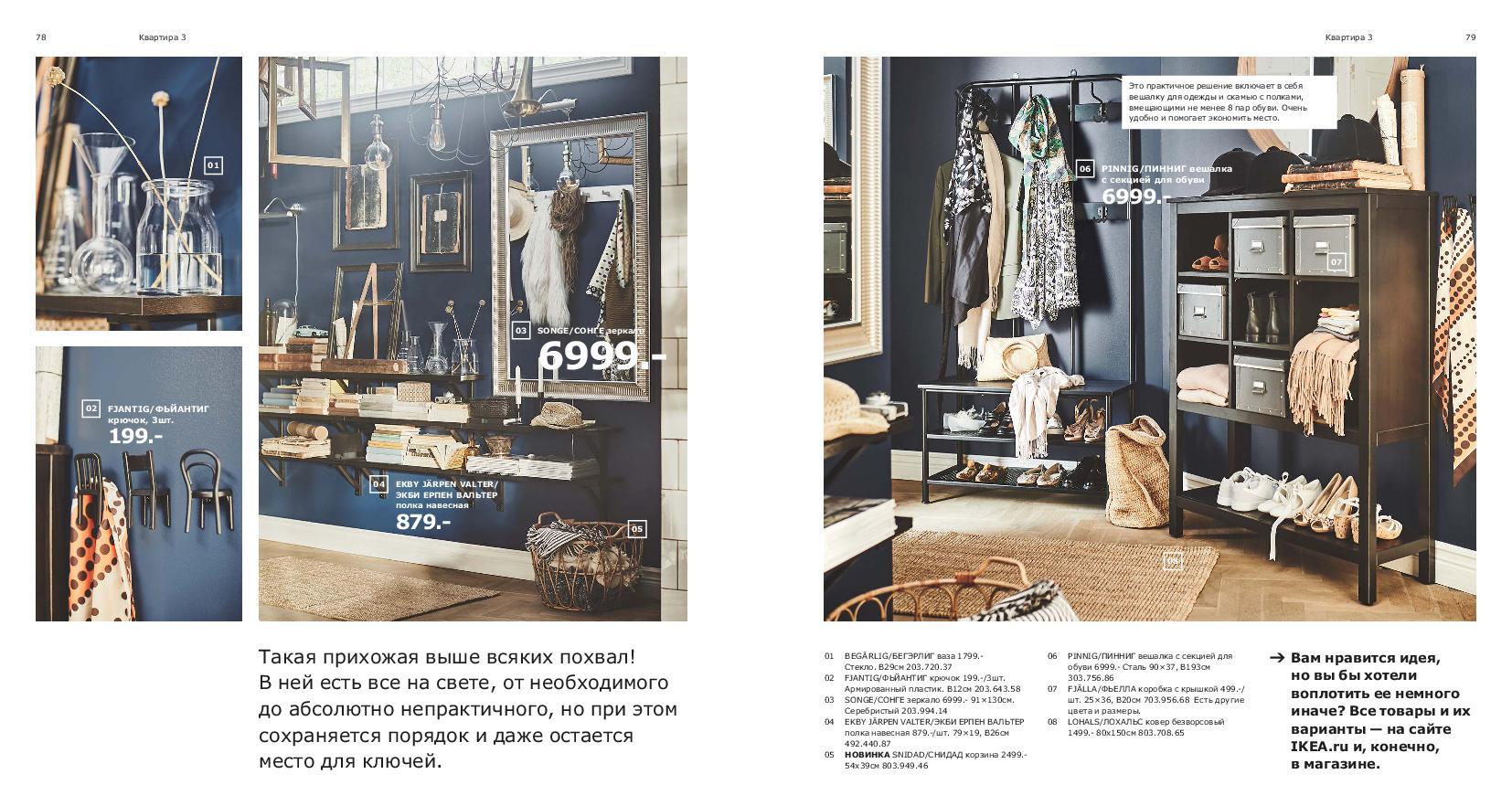 IKEA_catalogue_2019-40