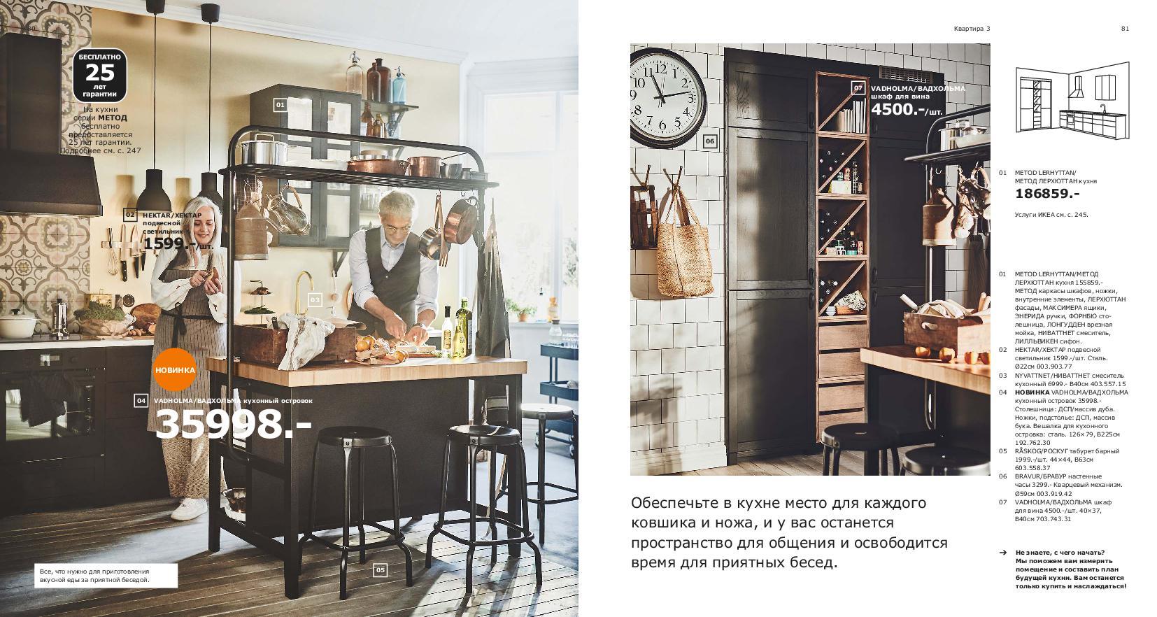 IKEA_catalogue_2019-41