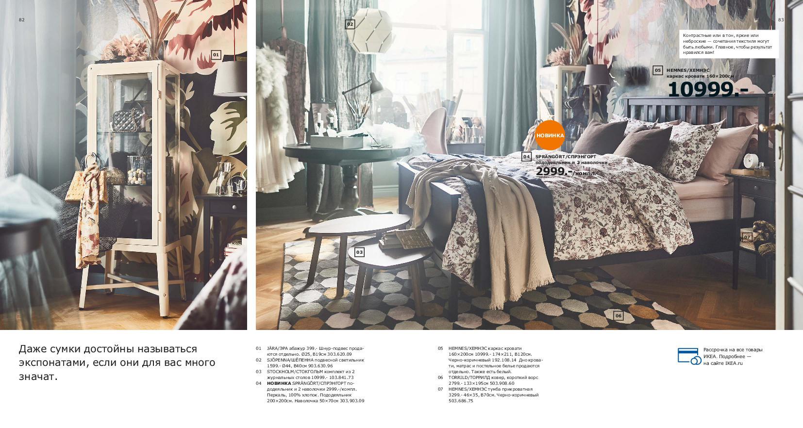IKEA_catalogue_2019-42