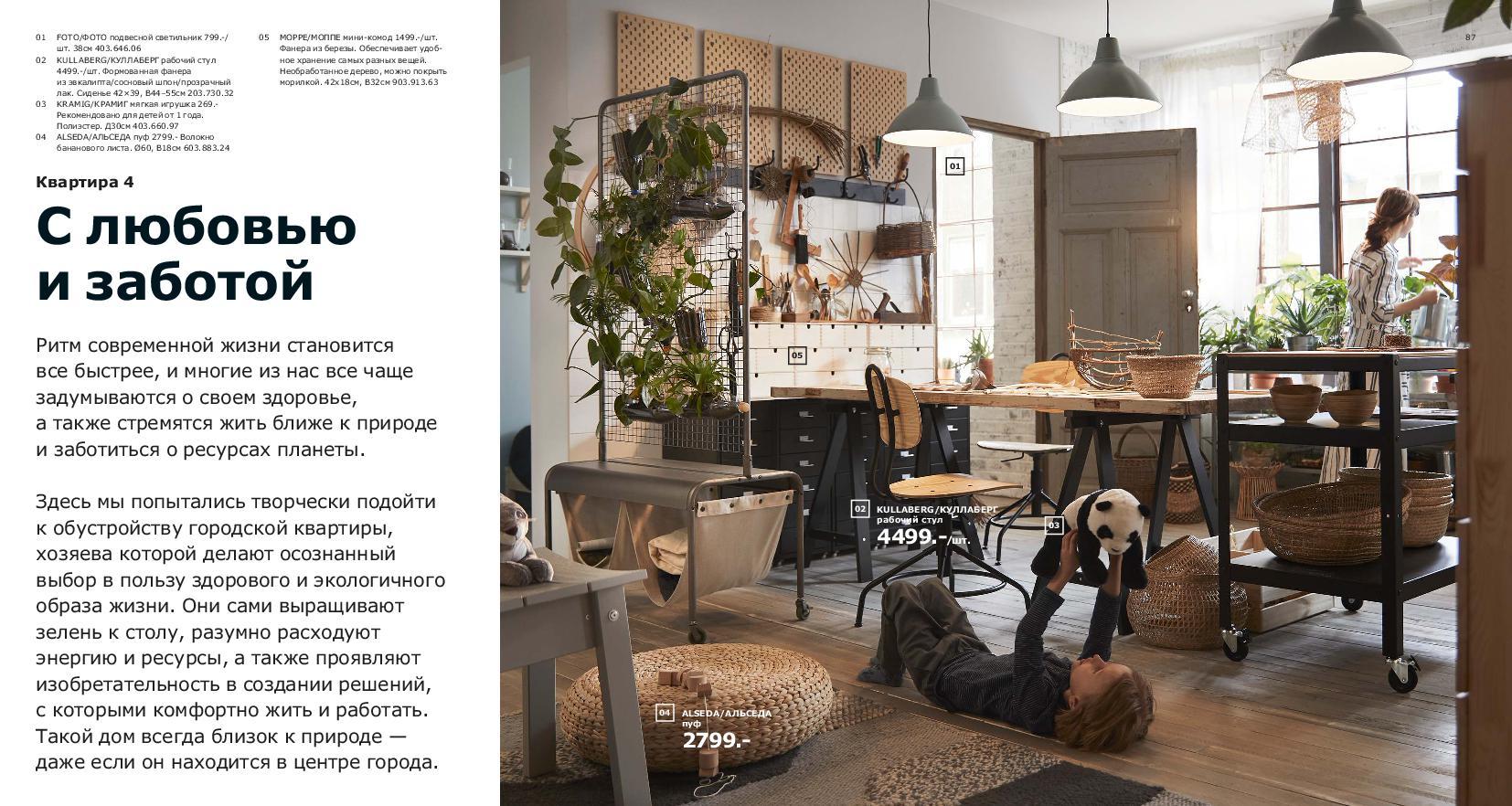 IKEA_catalogue_2019-44