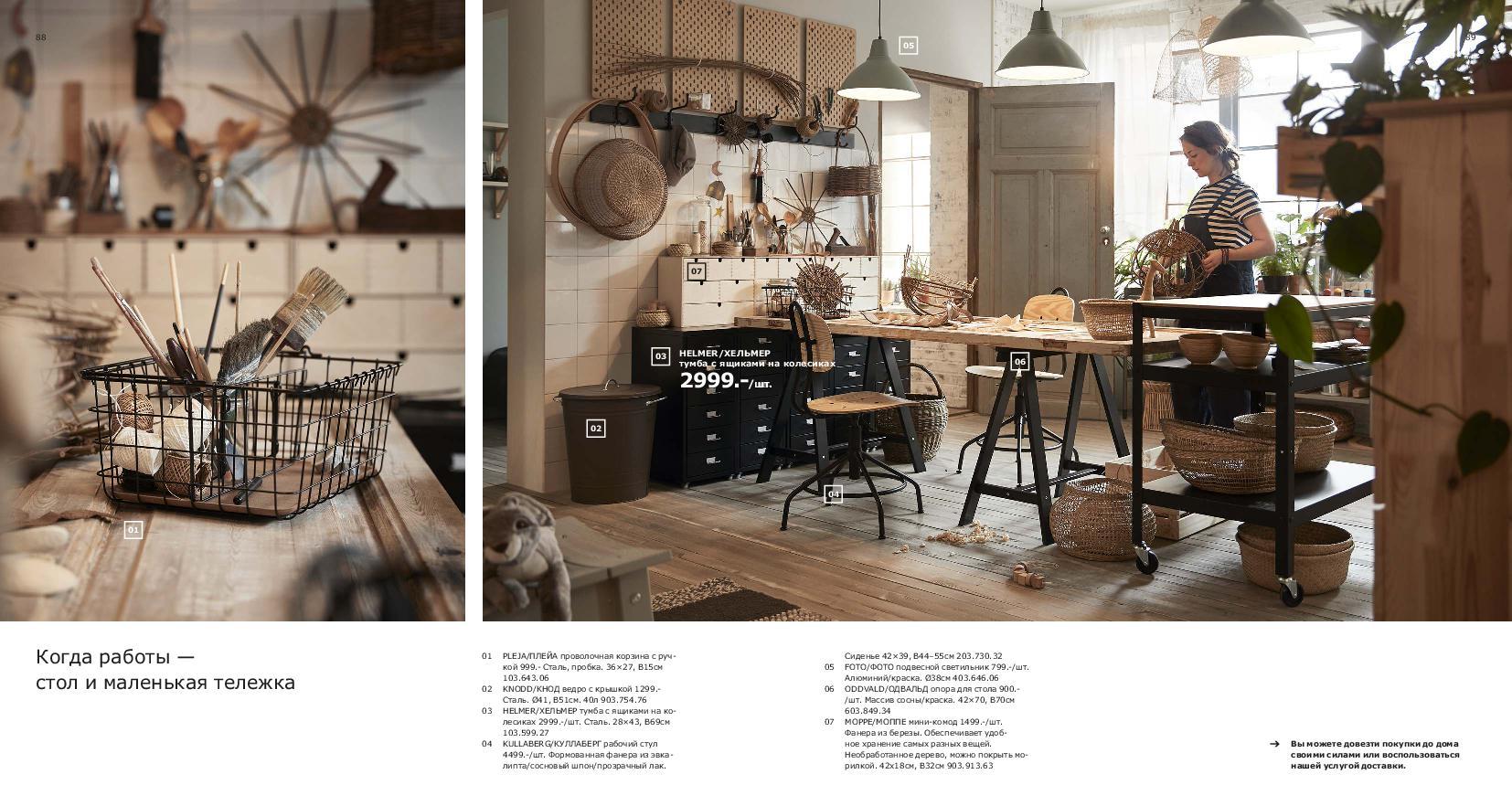 IKEA_catalogue_2019-45