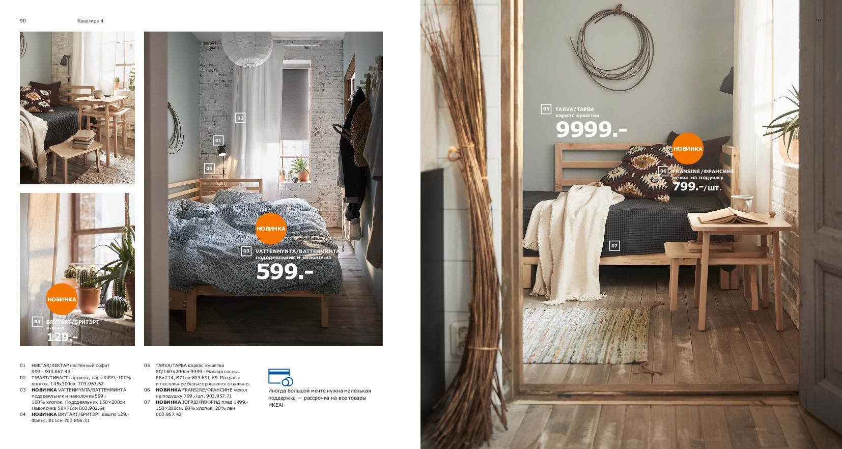 IKEA_catalogue_2019-46
