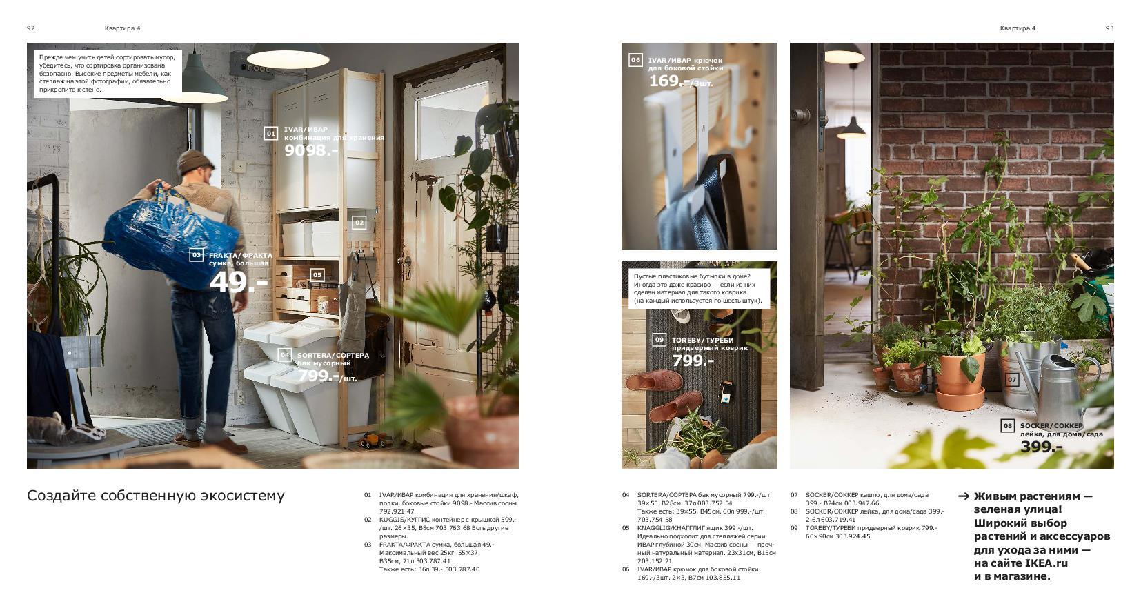 IKEA_catalogue_2019-47