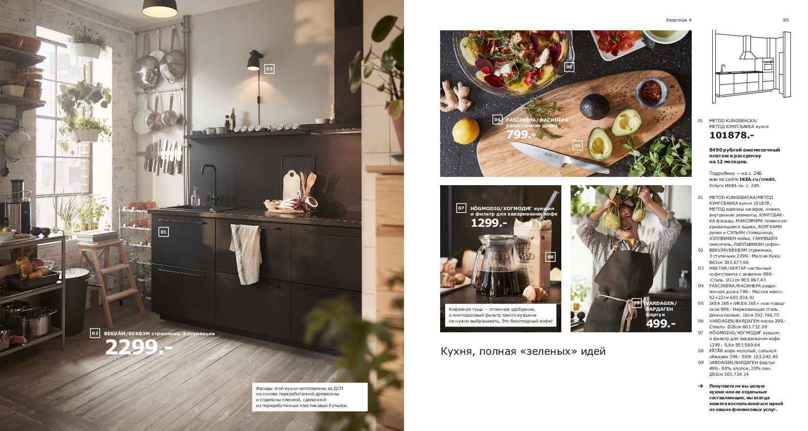 IKEA_catalogue_2019-48