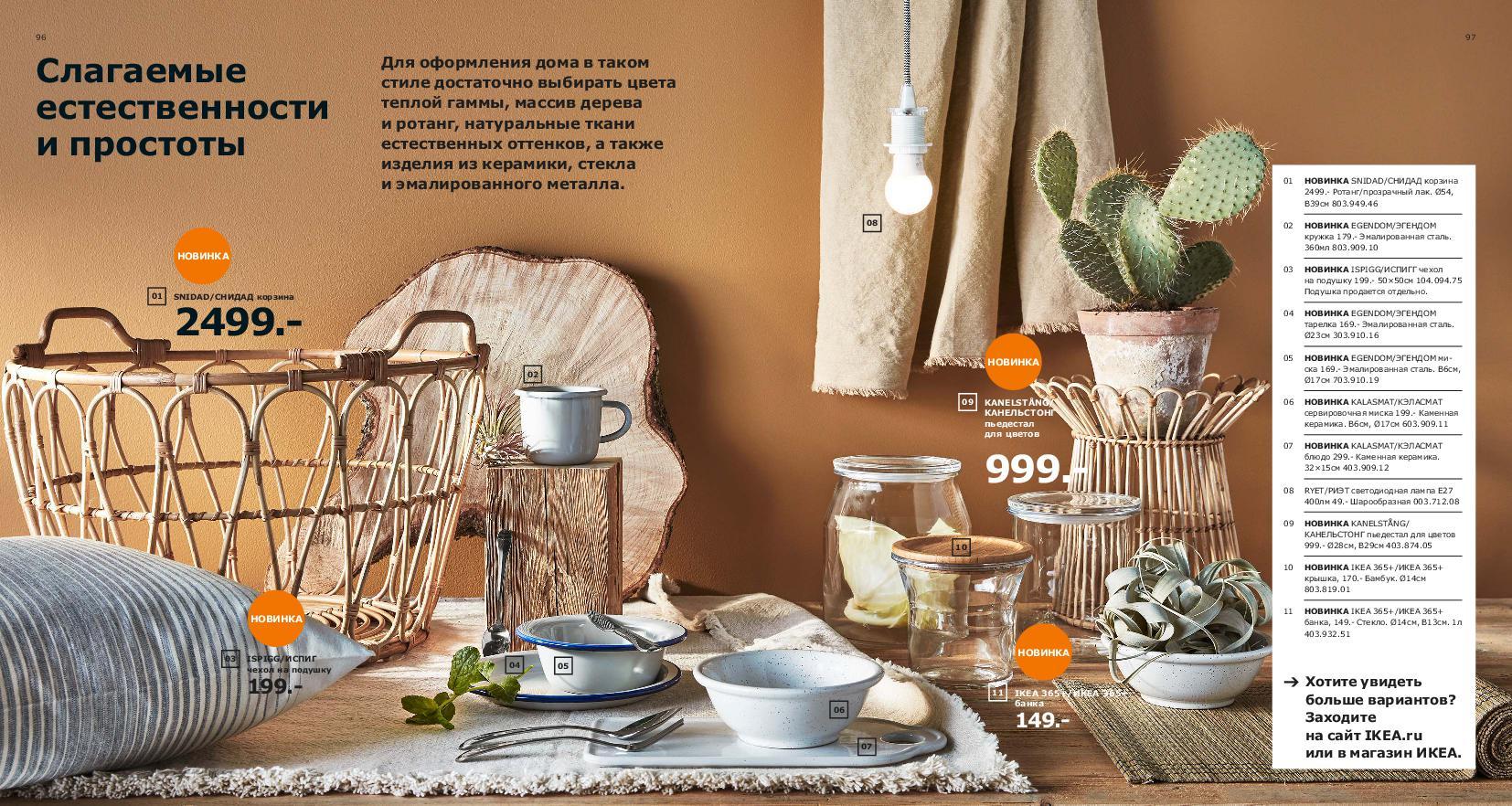 IKEA_catalogue_2019-49