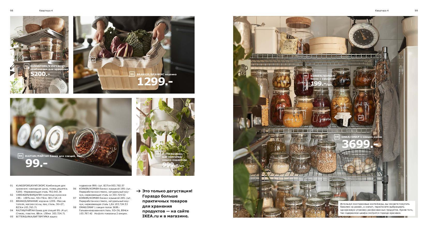 IKEA_catalogue_2019-50