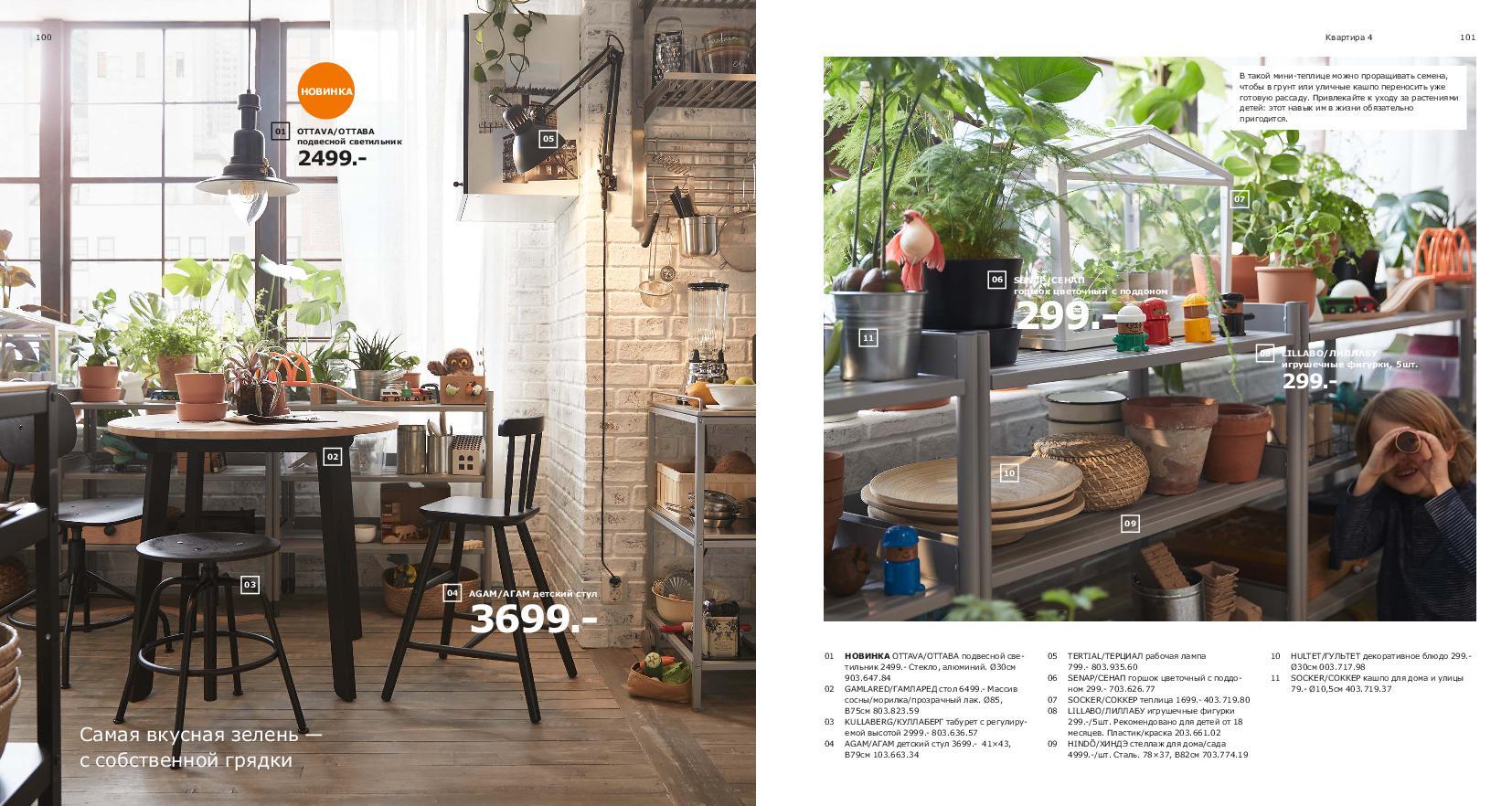 IKEA_catalogue_2019-51