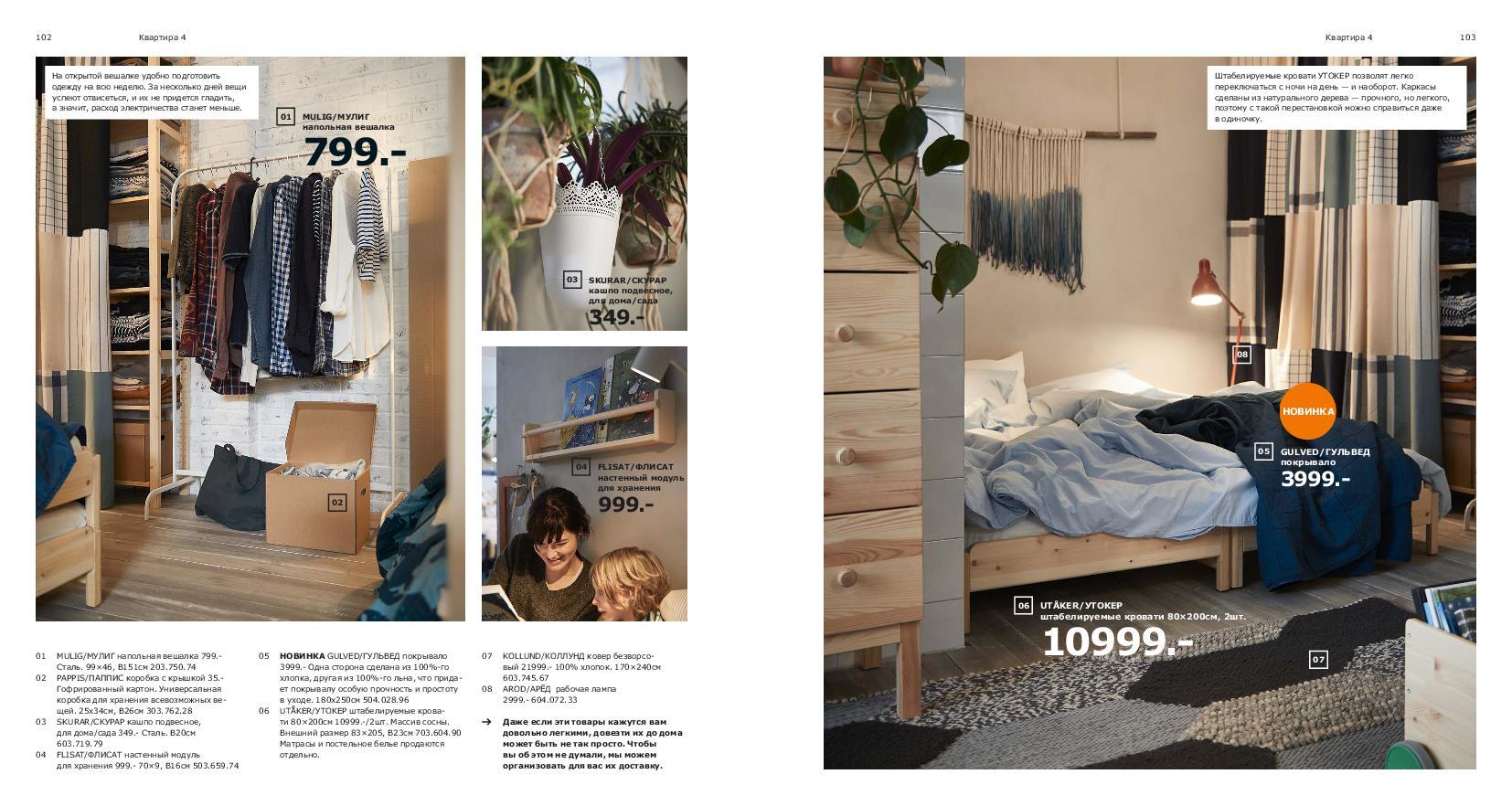 IKEA_catalogue_2019-52