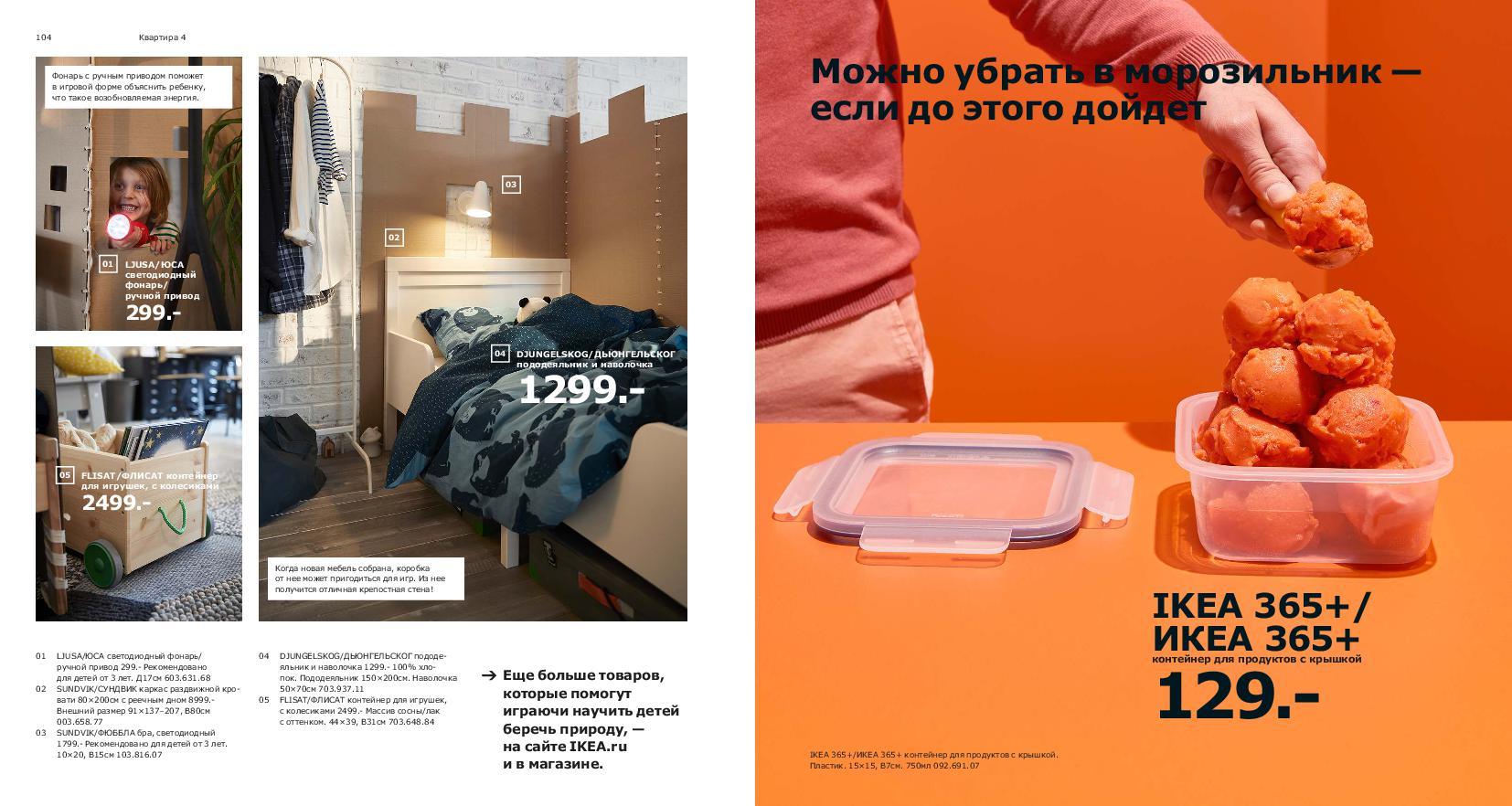 IKEA_catalogue_2019-53