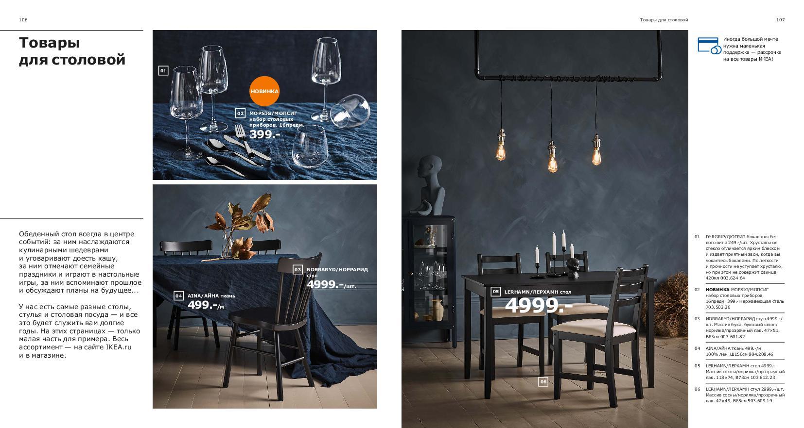 IKEA_catalogue_2019-54