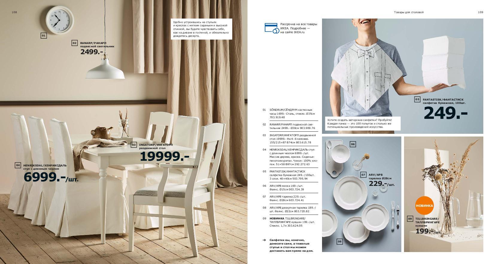 IKEA_catalogue_2019-55