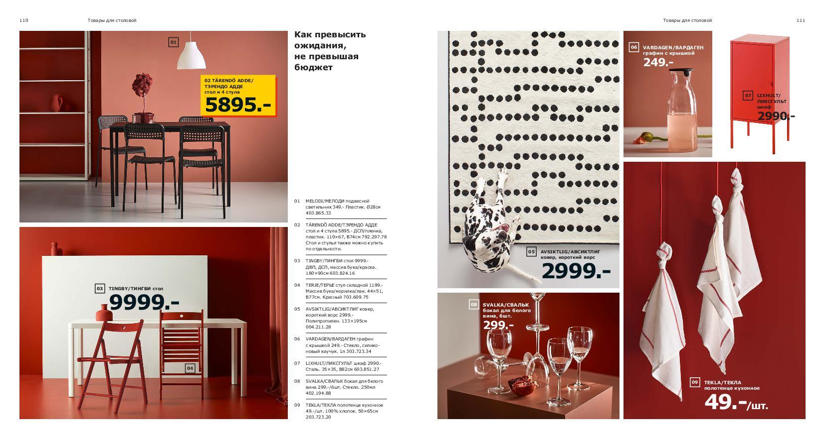 IKEA_catalogue_2019-56