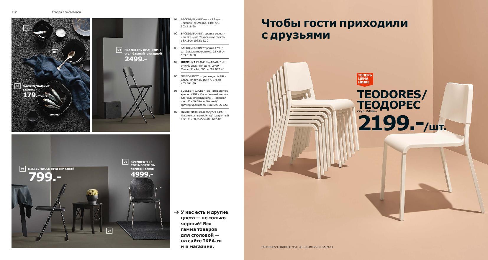 IKEA_catalogue_2019-57