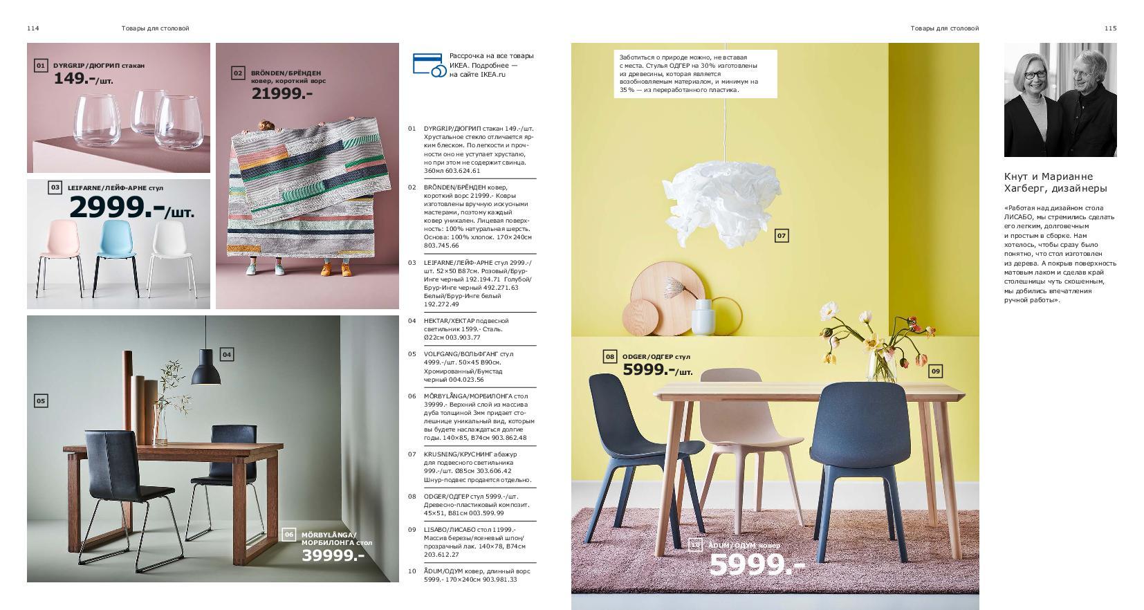 IKEA_catalogue_2019-58