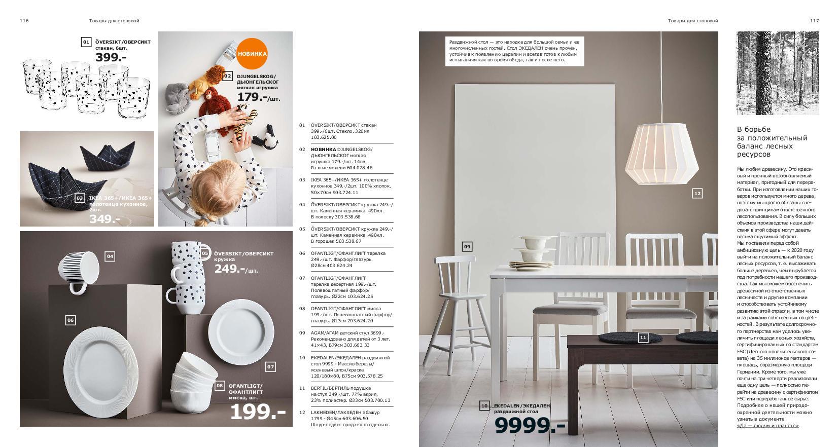 IKEA_catalogue_2019-59