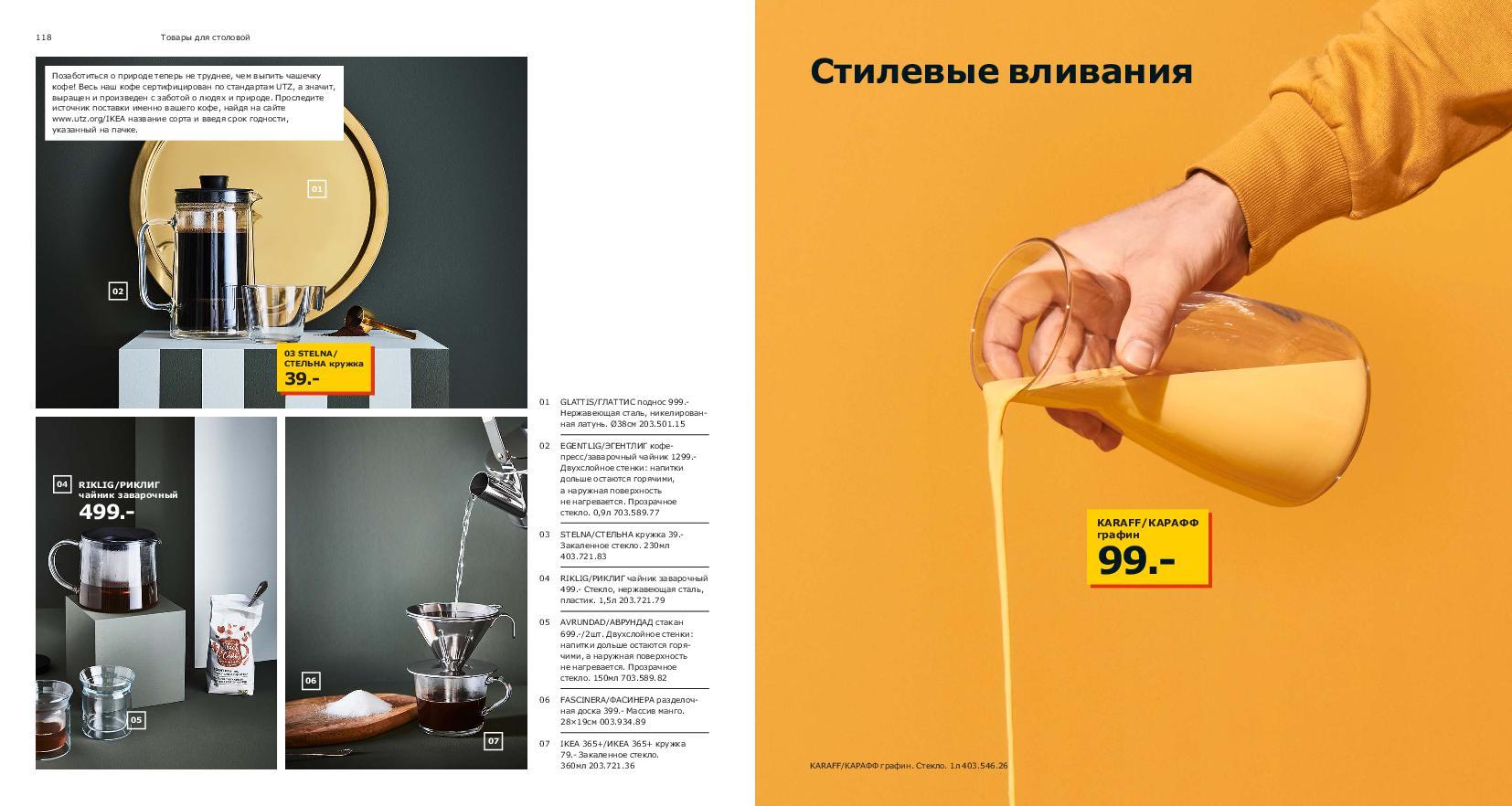 IKEA_catalogue_2019-60