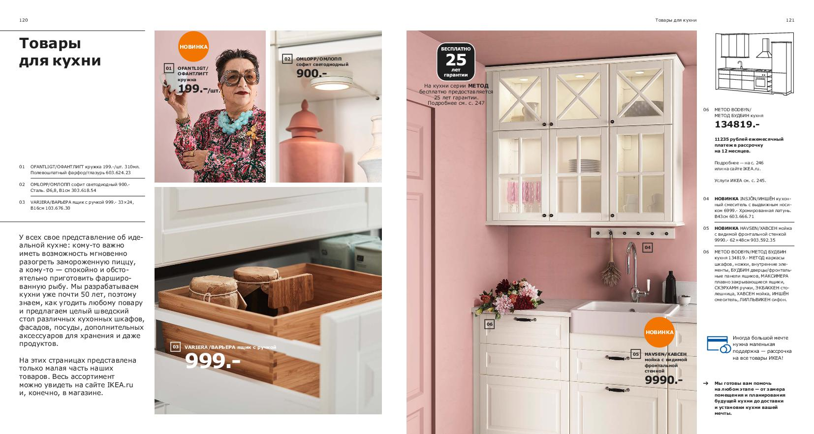 IKEA_catalogue_2019-61