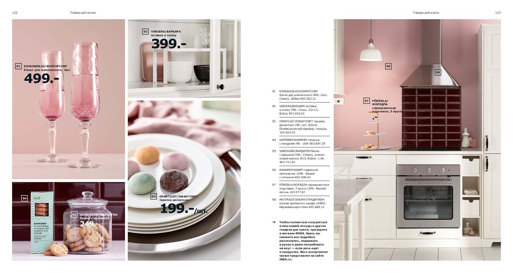 IKEA_catalogue_2019-62