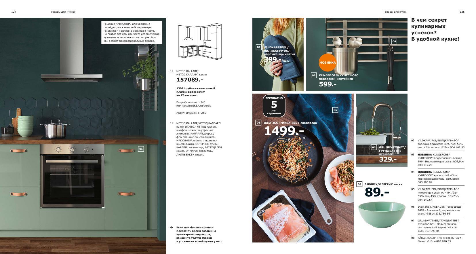 IKEA_catalogue_2019-63
