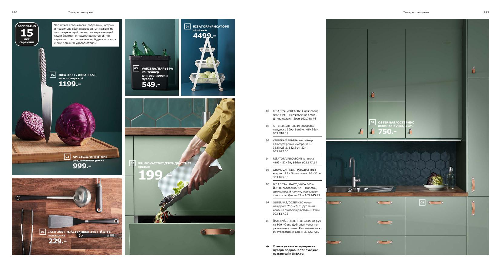 IKEA_catalogue_2019-64