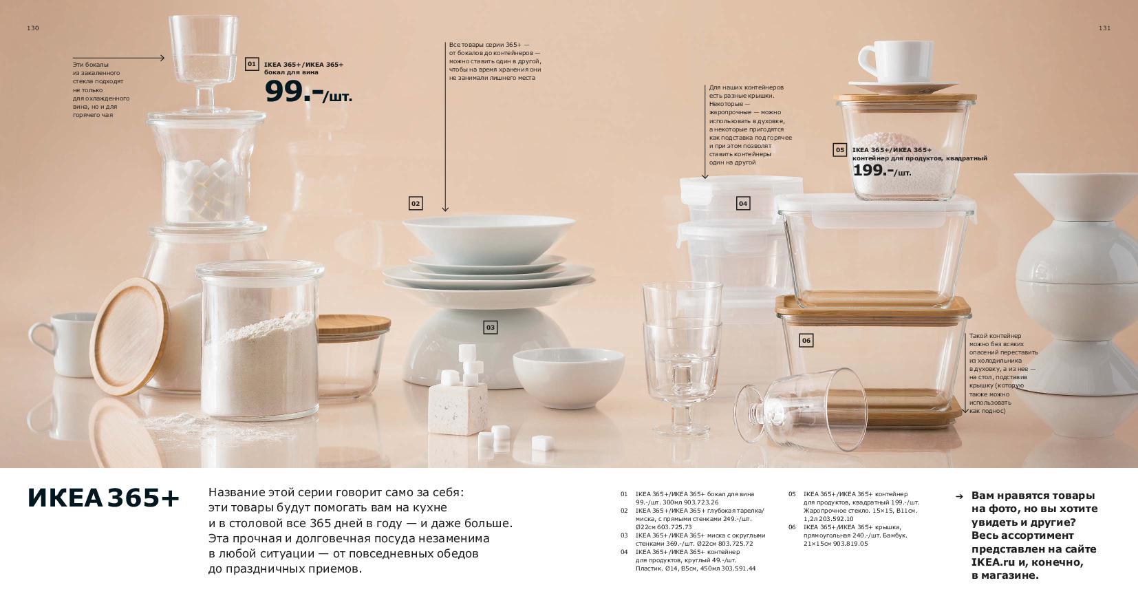 IKEA_catalogue_2019-66