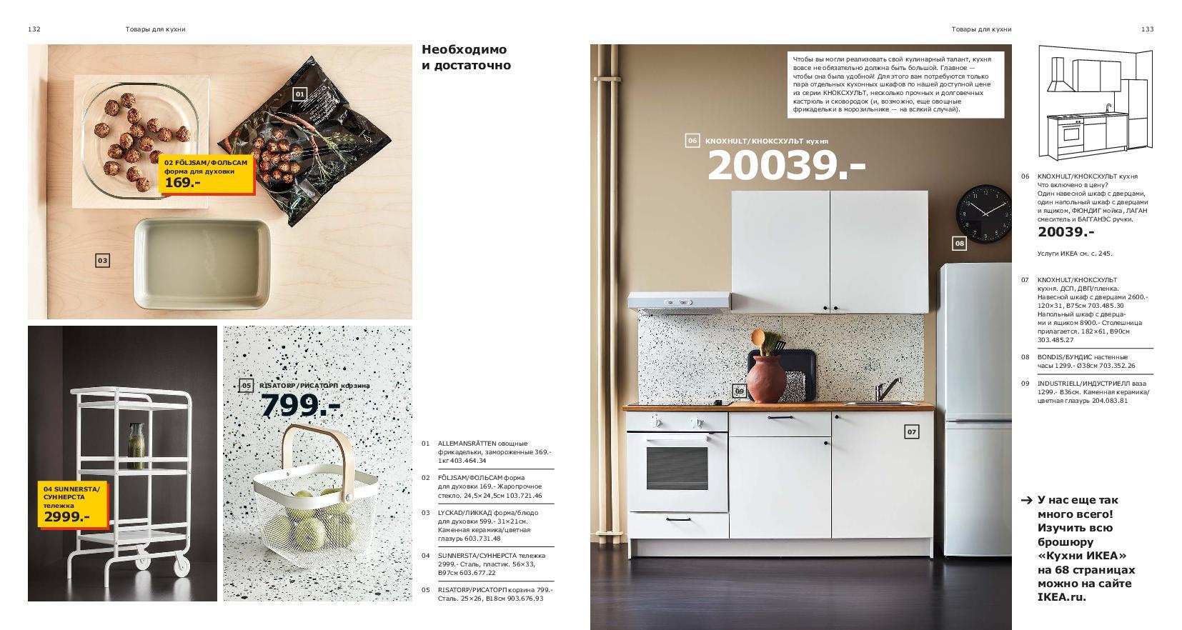 IKEA_catalogue_2019-67