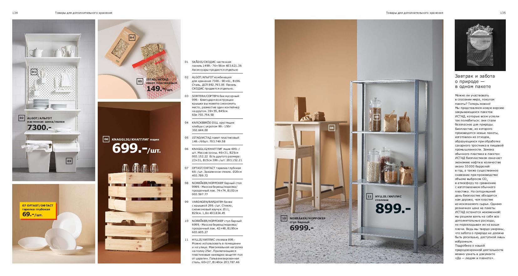 IKEA_catalogue_2019-68