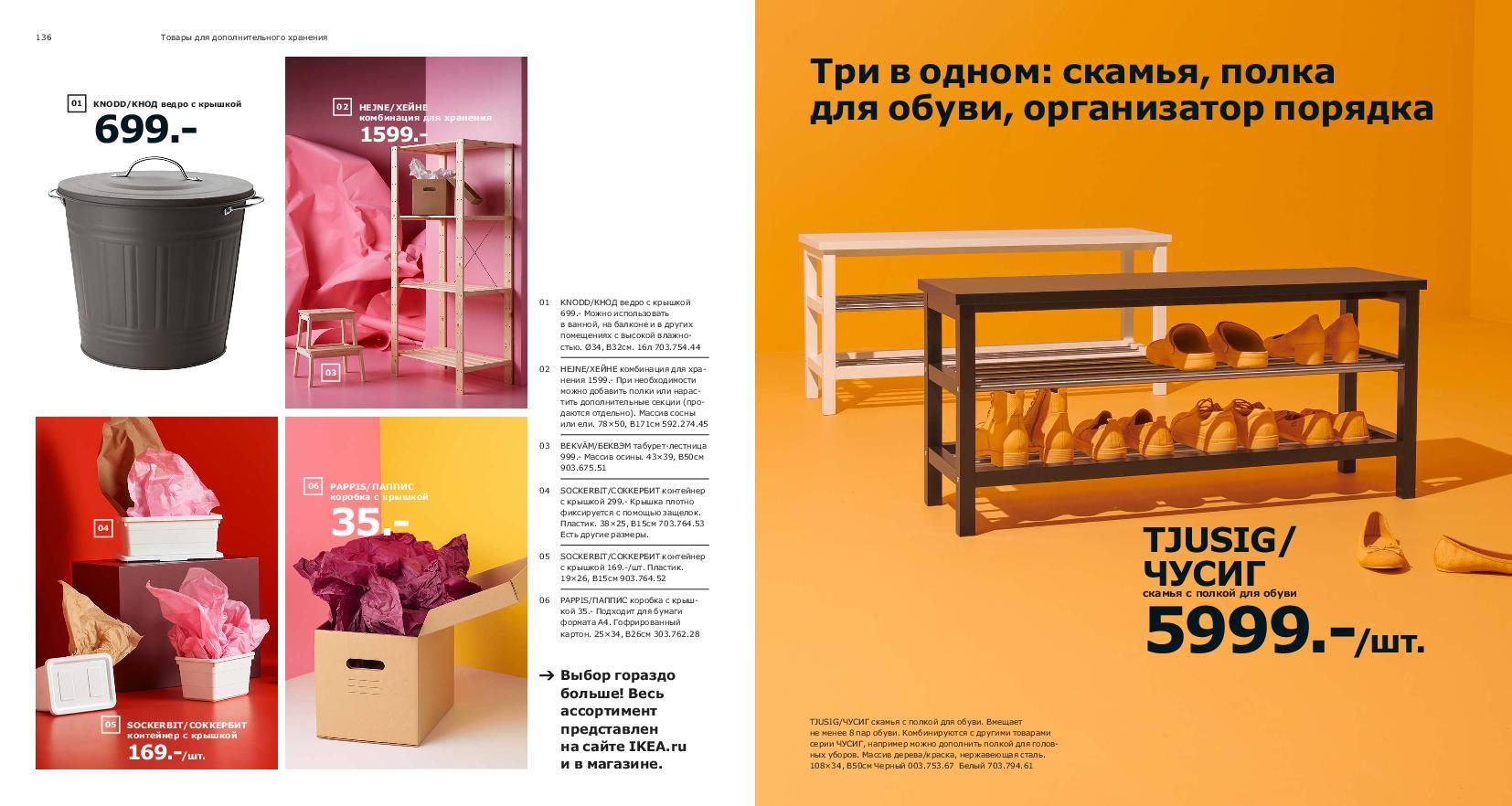 IKEA_catalogue_2019-69