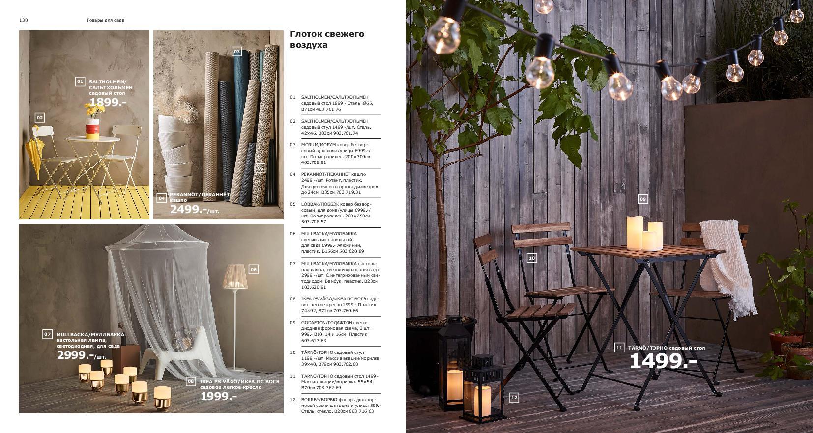 IKEA_catalogue_2019-70