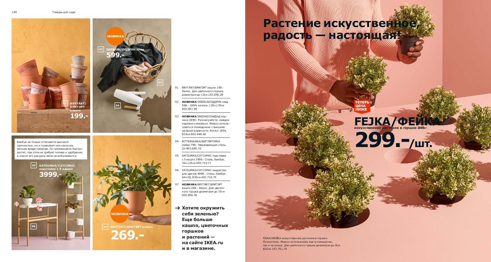 IKEA_catalogue_2019-71