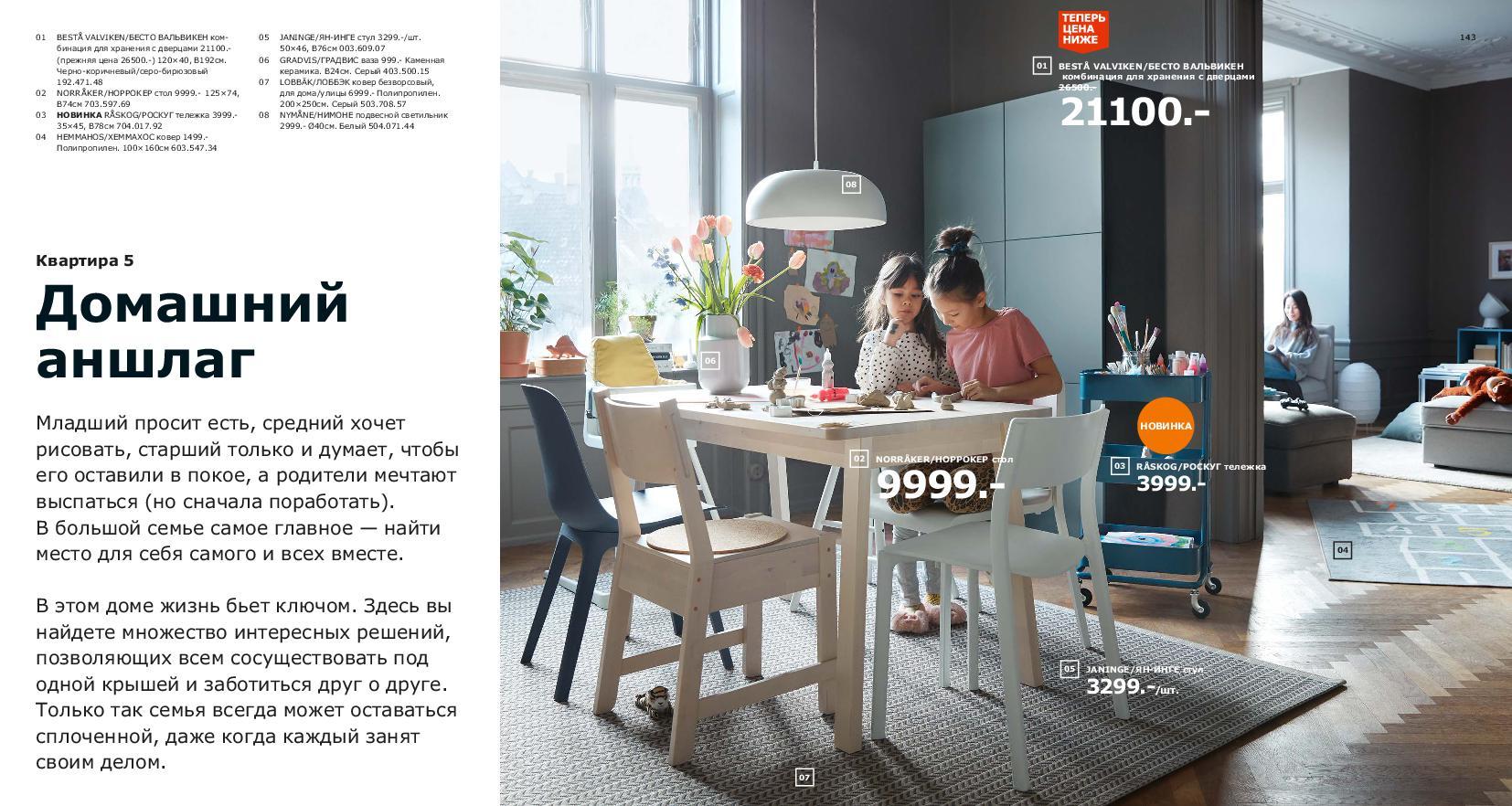 IKEA_catalogue_2019-72