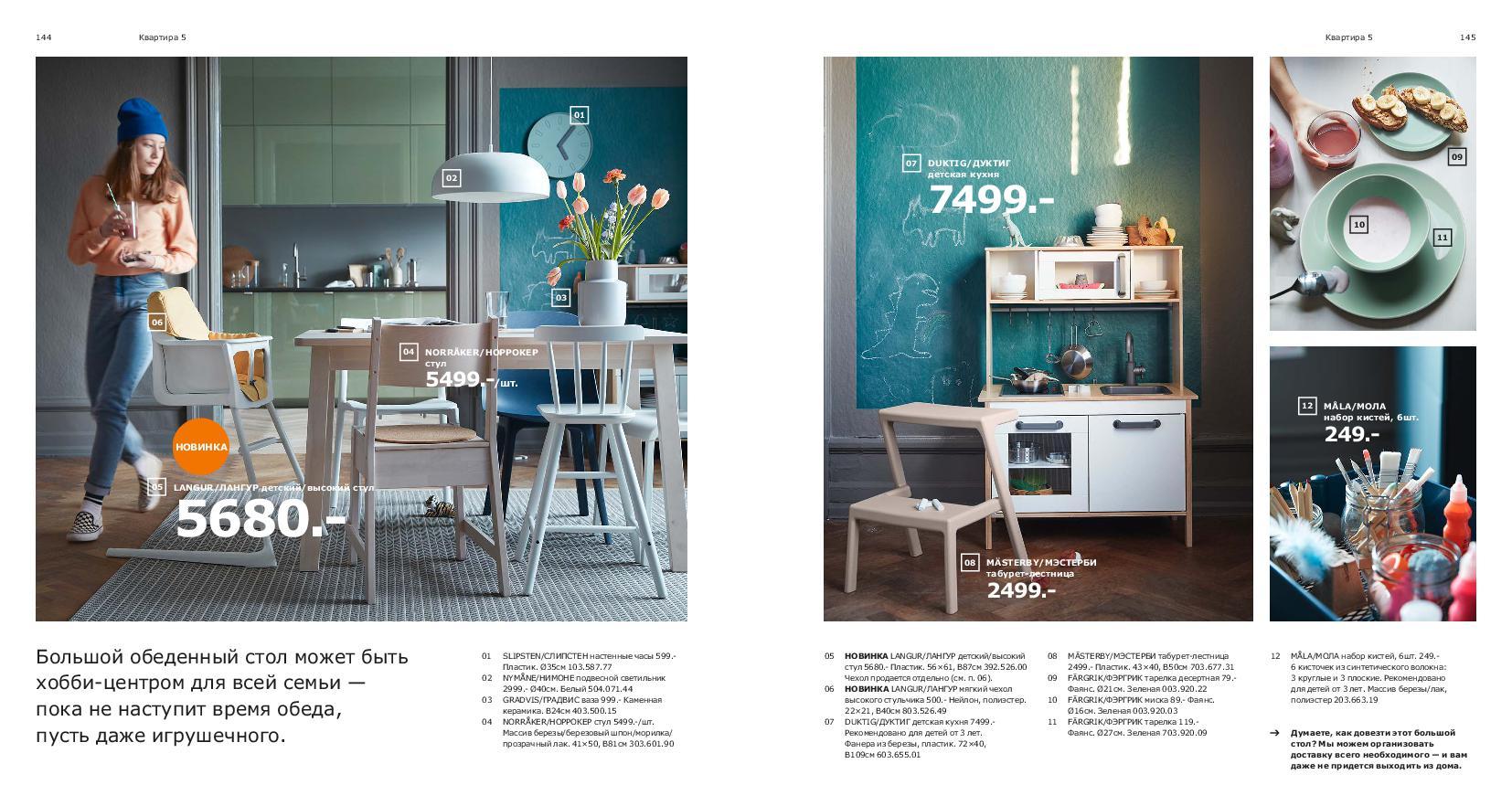 IKEA_catalogue_2019-73